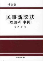 민사소송법(이론과 사례)(2판)(양장본 HardCover)