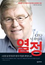 CEO 닉 라일리 열정(양장본 HardCover)