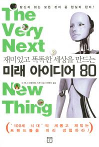 미래 아이디어 80(재미있고 똑똑한 세상을 만드는)