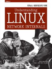 리눅스 네트워크의 이해(오픈소스 프로그래밍)