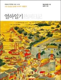 열하일기(큰글자책)(돋을새김 푸른책장 시리즈 10)