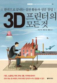 3D 프린터의 모든 것(Insight Series 첨단과학기술 글로벌 창업 트렌드 1)