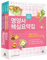 영양사 핵심요약집 세트(전3권)