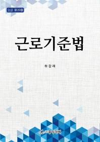 근로기준법(전정판 29판)(양장본 HardCover)