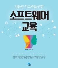 소프트웨어 교육(컴퓨팅 사고력을 위한)