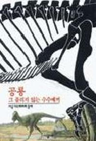 공룡 009 .시공디스커버리(3-090007)