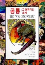 공룡(그 매혹적인 세계)