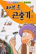 파브르 곤충기 2(만화)