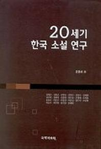 20세기 한국소설연구