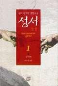 성서 1(구약편)  ((구약 1-3 전3권 세트판매입니다))