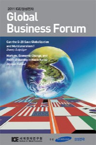 Global Business Forum(2011 IGE/삼성전자)