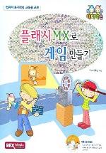 플래시MX로 게임 만들기 (CD-ROM 1장 포함)