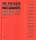 프리츠커상을 빛낸 현대건축가(1979 2000)(양장본 HardCover)