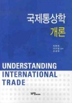 국제통상학 개론