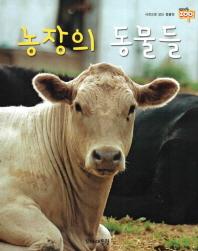 농장의 동물들(사진으로 보는 동물원 재미주 Zoo 5)(양장본 HardCover)