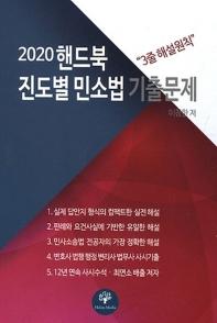 핸드북 진도별 민소법 기출문제(2020)