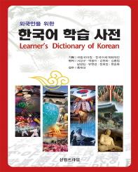 한국어 학습 사전(외국인을 위한)