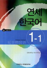 연세 한국어 1-1: 중국어