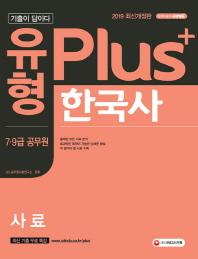 한국사 사료 기출문제집(7급 9급 공무원)(2019)(기출이 답이다! 유형 plus+)(개정판)