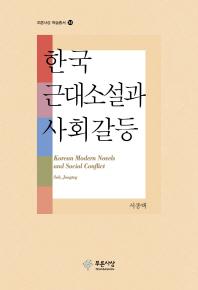 한국 근대소설과 사회갈등