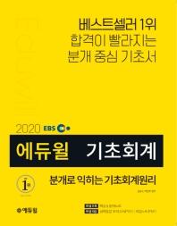 분개로 익히는 기초회계원리(2020)(EBS 에듀윌)