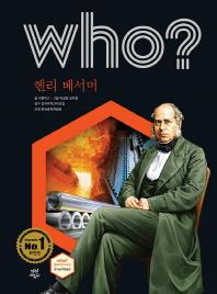 Who? 헨리 베서머(엔지니어 시리즈 18)(양장본 HardCover)