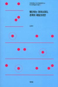 횡단하는 마이너리티, 경계의 재일코리안(아시아 학술연구총서 9)(양장본 HardCover)