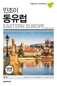 인조이 동유럽(2018)