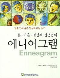 에니어그램(몸 마음 영성적 접근법의)(개정증보판)