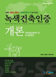 녹색건축인증개론