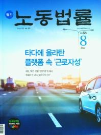 노동법률 (2018년 8월호)