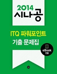 2014 시나공 ITQ 파워포인트(파워포인트 2010 사용자용) 기출문제집(eBook전용)