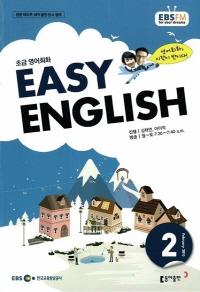 EASY ENGLISH(방송교재 2015년 02월)