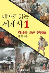 테마로 읽는 세계사. 1(역사를 바꾼 전쟁들)(9791155572863)
