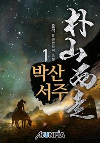 박산서주. 1