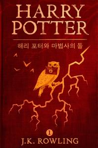 해리 포터와 마법사의 돌(체험판)