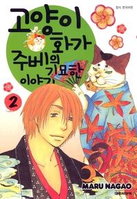 고양이화가 주베의 기묘한 이야기. 2