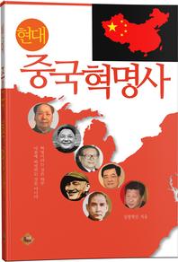 현대 중국 혁명사