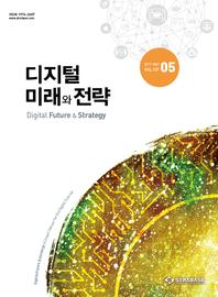 디지털 미래와 전략(2017년 5월호 Vol.137)