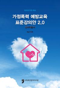 가정폭력 예방교육 표준강의안 2.0