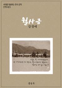 강경애<월사금> 시대를 대표하는 한국문학 단편소설 5