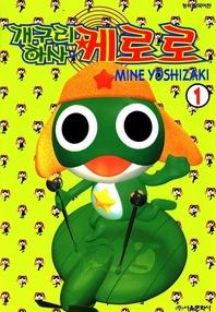 개구리 하사 케로로. 1