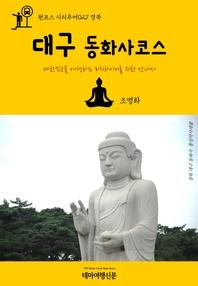 원코스 시티투어027 경북 대구 동화사코스