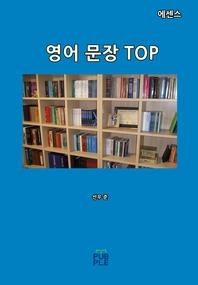 영어 문장 TOP(에센스)