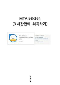 MTA 98-364  3시간만에  취득하기