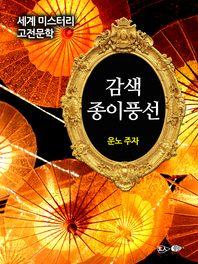 감색 종이풍선 - 세계 미스터리 고전문학 051