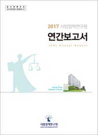 2017연간보고서