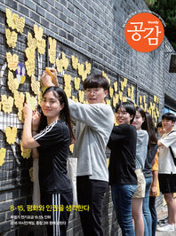 위클리 공감 466호