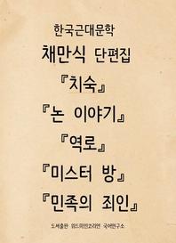 한국근대문학 채만식 단편집  『치숙』, 『논 이야기』,  『역로』 , 『미스터 방』,  『민족의 죄인』