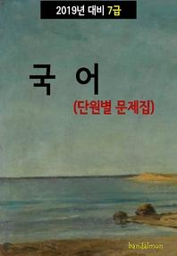 2019년 대비 7급 국어 (단원별 문제집)